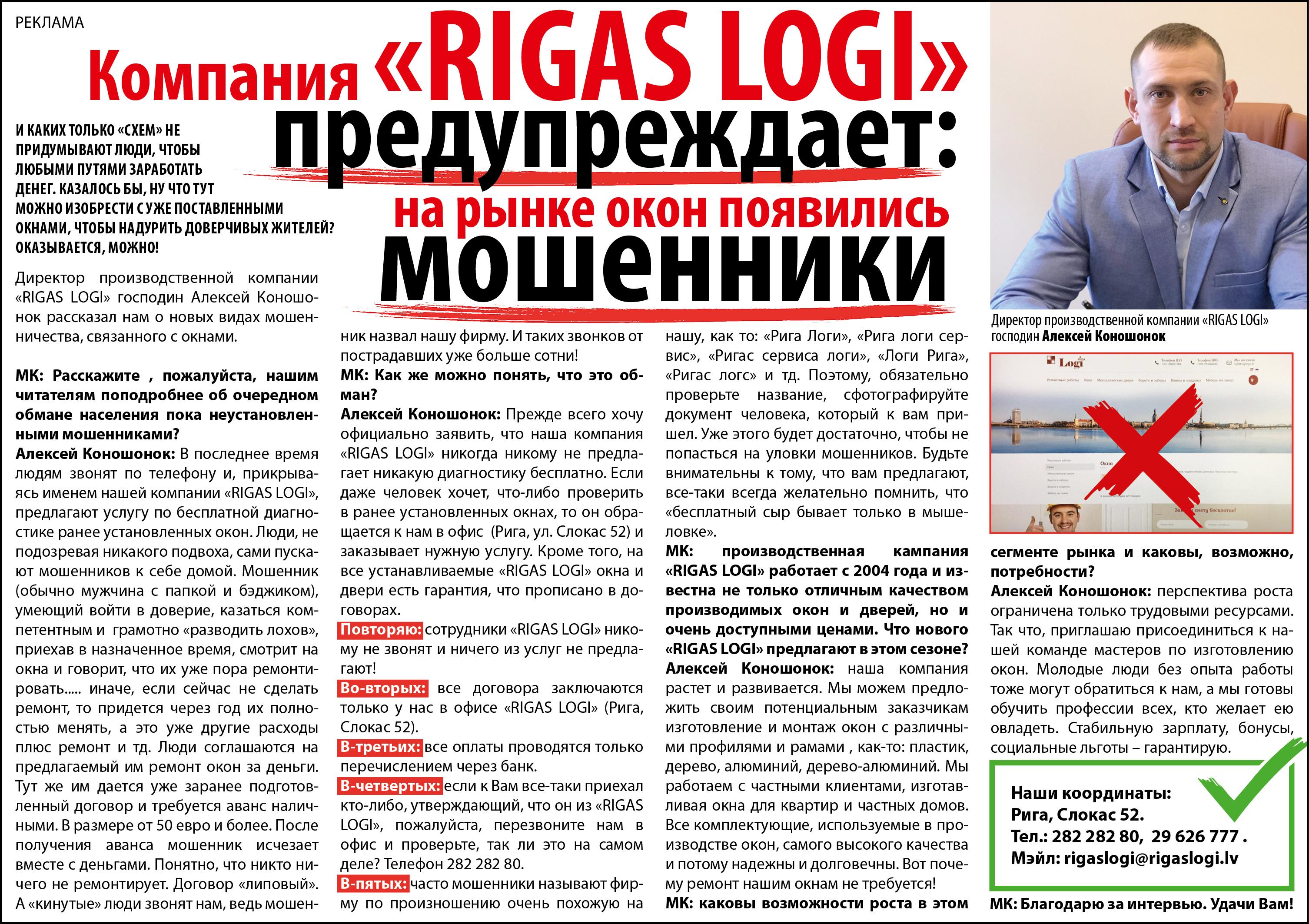 Компания «RIGAS LOGI» предупреждает: на рынке окон появились мошенники